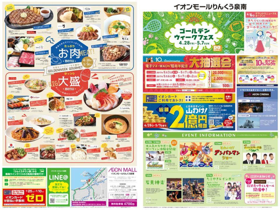 A129.【りんくう泉南】ゴールデンウィークフェス01.jpg