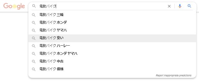 Googleオートコンプリート機能