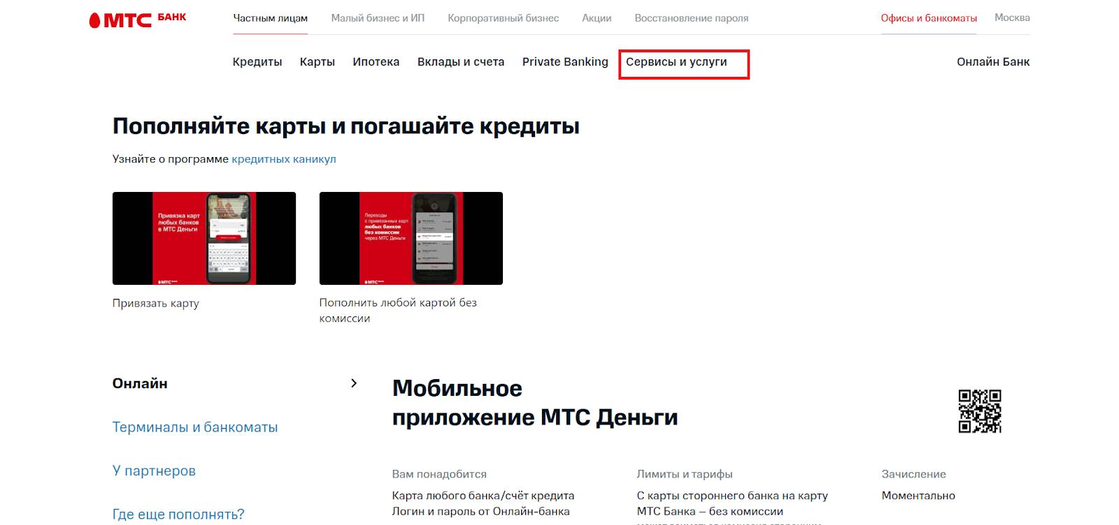 Перевод с карты МТС Банка на карту другого банка Росии
