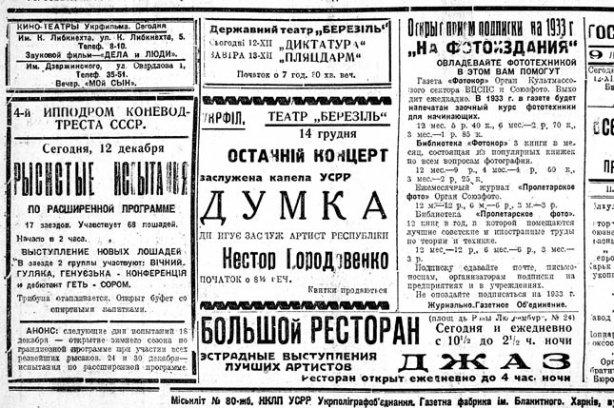 голодомор Харьков объявл ресторан