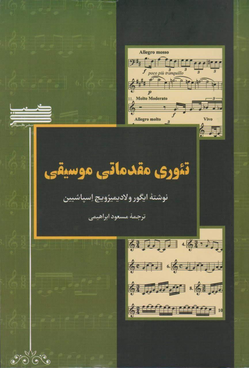 کتاب تئوری مقدماتی موسیقی ایگور ولادیمیرویچ اسپاسبین انتشارات خنیاگر