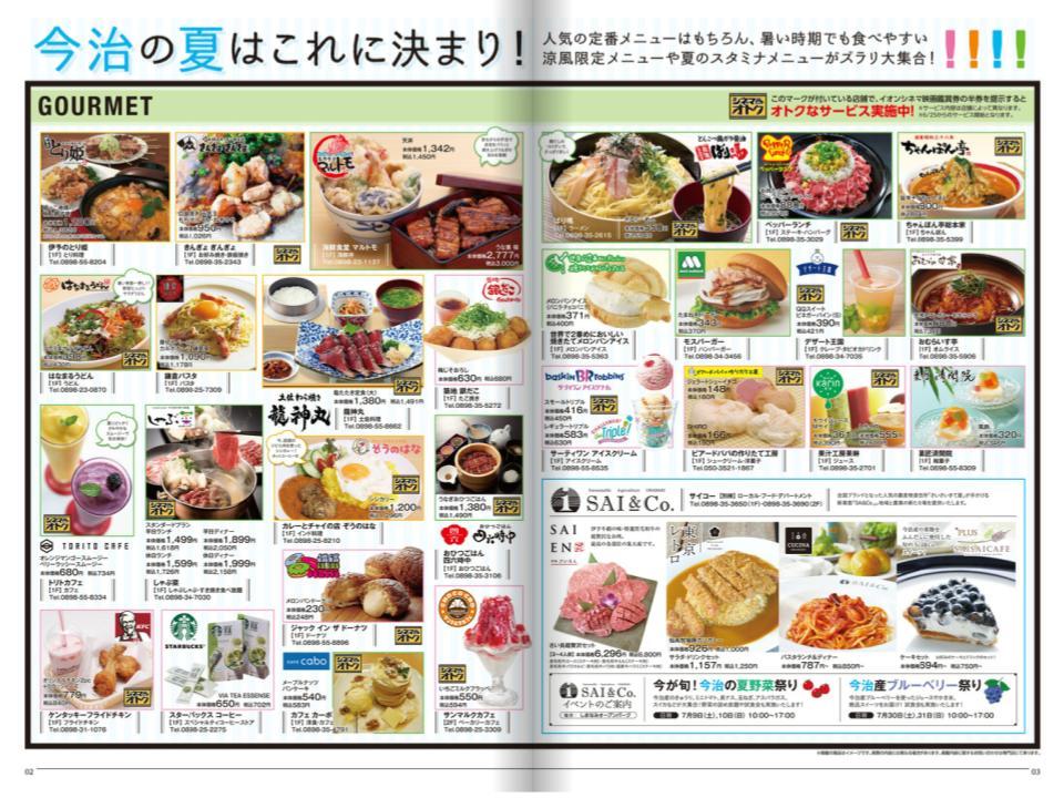 A163.【今治新都市】イオンモールバーゲン1-2.jpg
