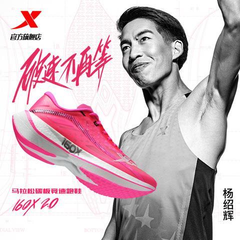 """""""XTEP 160X 2.0""""รองเท้าวิ่งสายแข่งขันรุ่นใหม่จากประเทศจีน 02"""