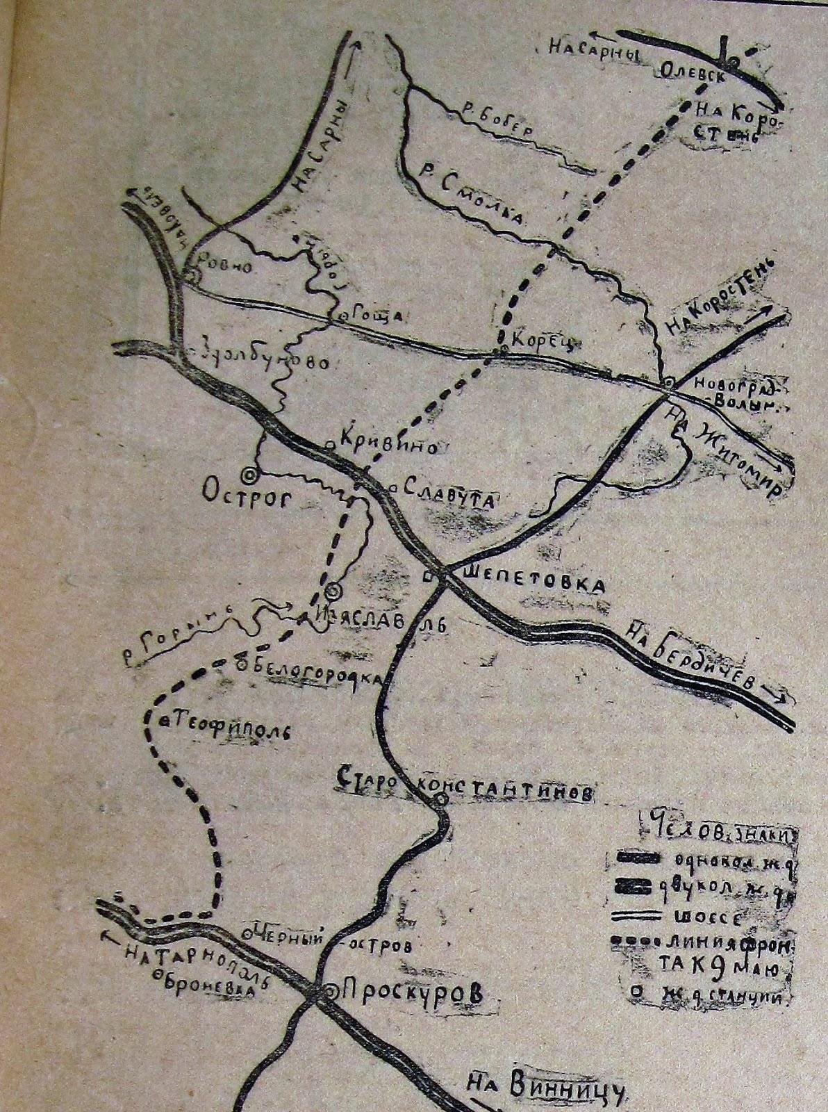 "Лінія фронту на заході УСРР станом на 9 травня 1919-го// ""Красная армия"", 10 травня 1919-го"