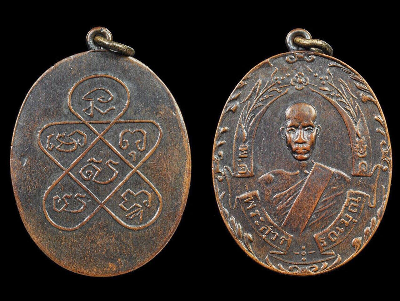 2. เหรียญหลวงพ่อฉุย รุ่นแรก ปี 2465 วัดคงคาราม จ.เพชรบุรี