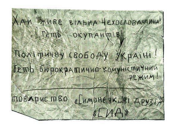Листівка, яку Михайло Ліхцов приклеїв навулиці Гоголя вЧеркасах вніч на26серпня 1968року