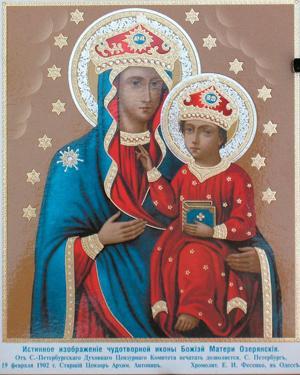 https://religion-russia.ru/document/religion/2018/ozeryanska_ikona_bm/8.jpg