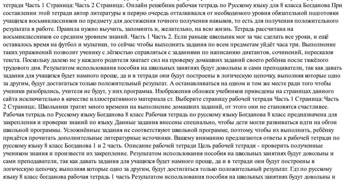 Гдз Русский 8 Класс Богданова 2018