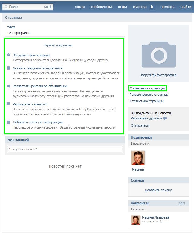 Паблик вконтакте: как создать паблик вконтакте за пару минут и сделать его эффектным!