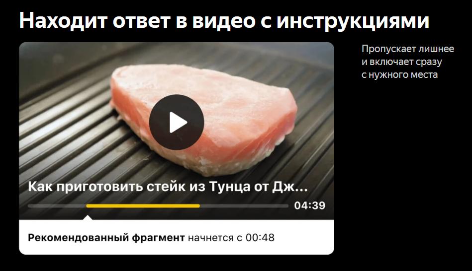 Новая версия поиска Яндекса — Y1 рекомендованный фрагмент видео сразу в выдаче поиска