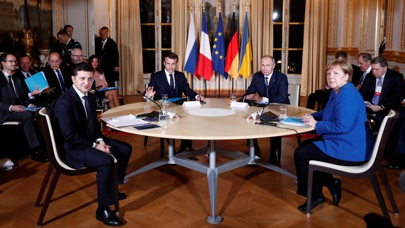 Переговоры президентов России, Украины, Франции, канцлера Германии в рамках встречи в нормандском формате, Елисейский дворец, Париж, 9 декабря 2019 года.