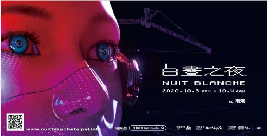 2020 台北白晝之夜 交通資訊 時間 介紹 懶人包 南港
