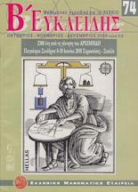 Ευκλείδης B - τεύχος 74