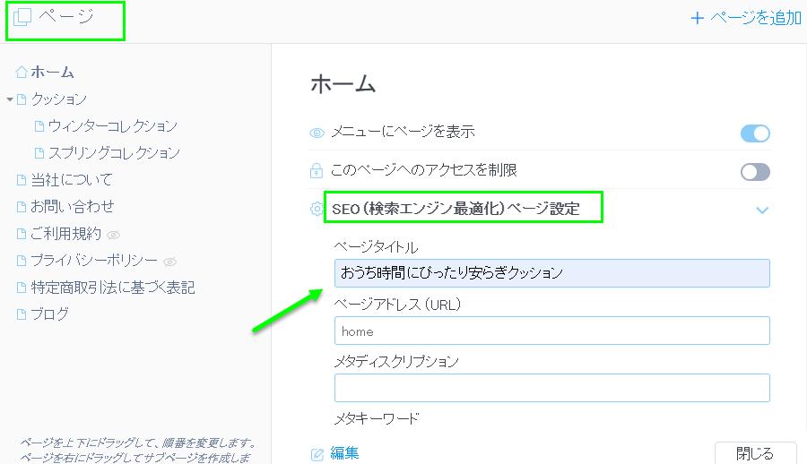 タイトルをwebnodeの編集画面で変更する