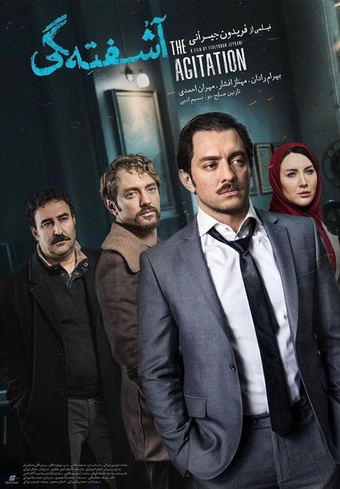 "Image result for پوستر فیلم آشفتگی"""