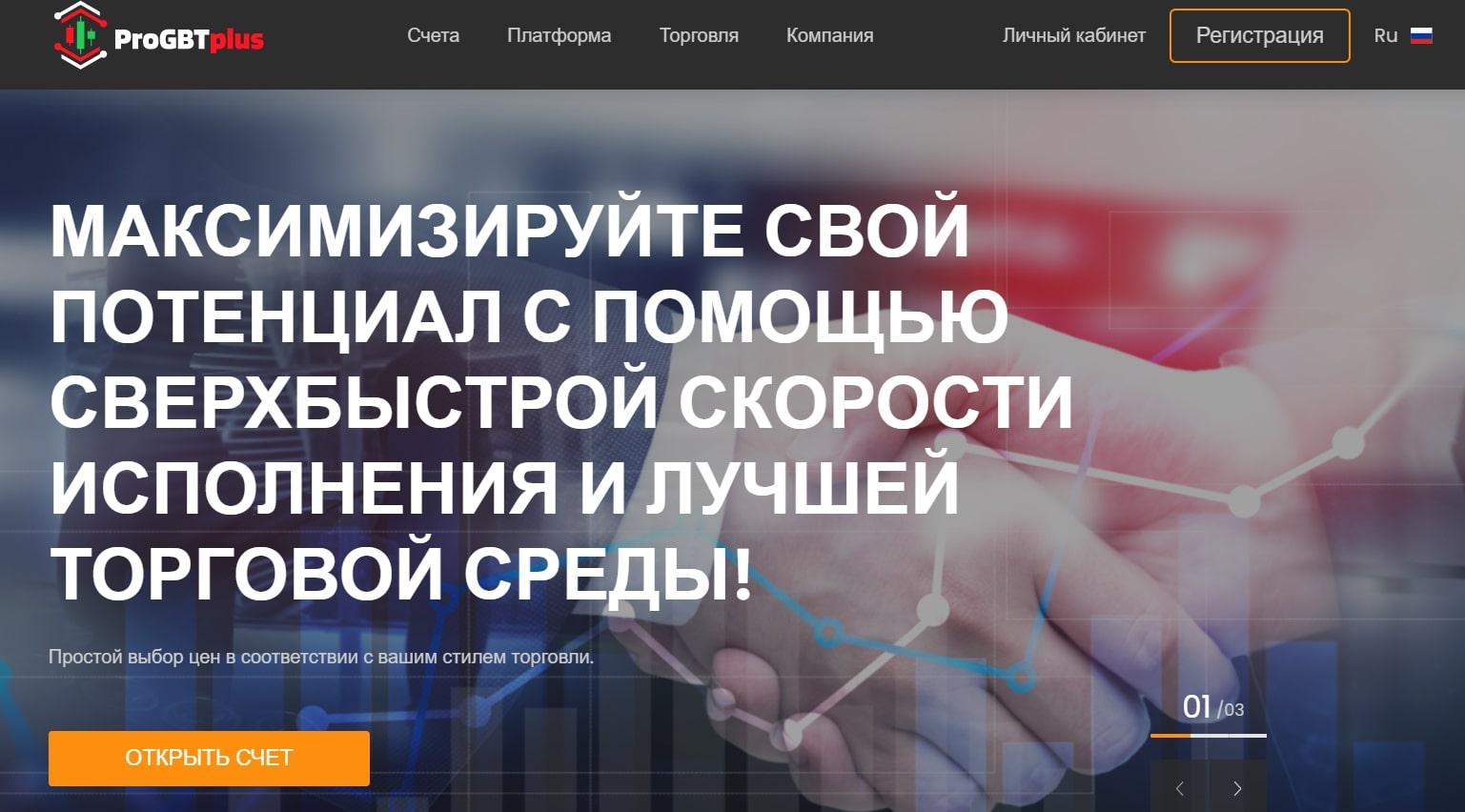 ProGBTplus: отзывы о проекте и анализ условий сотрудничества реальные отзывы
