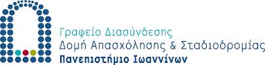 Τηλέφωνo : 2651008454 e-mail: career@uoi.gr  url:http://gd.uoi.gr