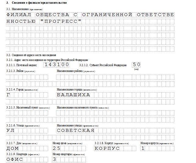 заполнение формы 13001 при смене адреса образец