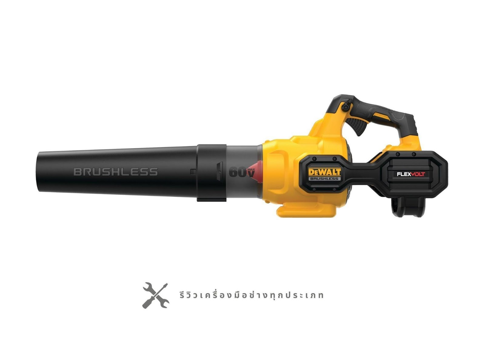 DeWalt 60V Max FlexVolt Blower