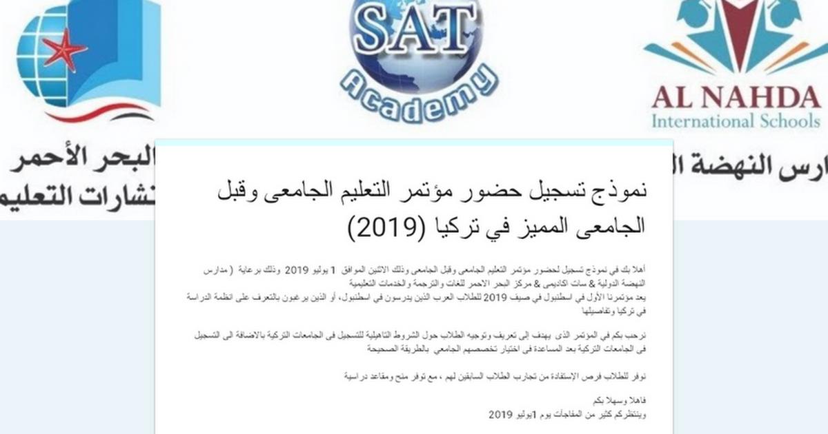 نموذج تسجيل حضور مؤتمر التعليم الجامعى وقبل الجامعى المميز في تركيا (2019)