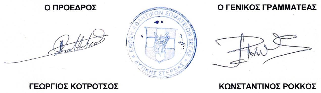 C:UsersΕΑΣ ΣΕΓΑΣ Δ. ΣΤΕΡΕΑΣDesktopΣΑΡΩΣΕΙΣΥΠΟΓΡΑΦΕΣ ΠΡΟΕΔΡΟΥ&ΓΕΝ.ΓΡΑΜΜΑΤΕΑ ΤΗΣ ΕΑΣ ΣΕΓΑΣ ΔΥΤ.ΣΤΕΡ2012-09 (Σεπ)2012-09 (Σεπ)ΜΠΛΕ ΣΦΡΑΓΙΔΑ& ΥΠΟΓΡΑΦΕΣ.jpg