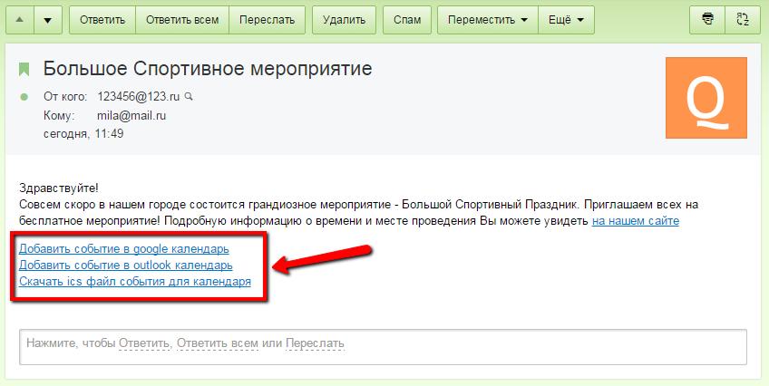 кнопки_в_рассылке.png