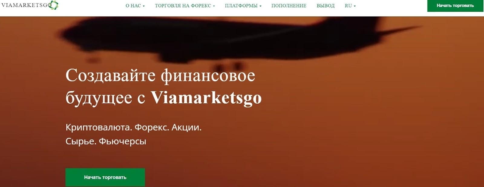 Отзывы о Viamarketsgo и анализ торговых условий реальные отзывы