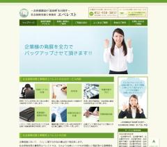社会保険労務士WordPress網站製作