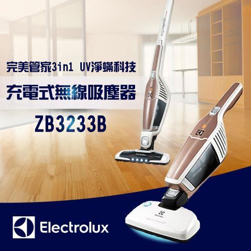 Electrolux吸塵器
