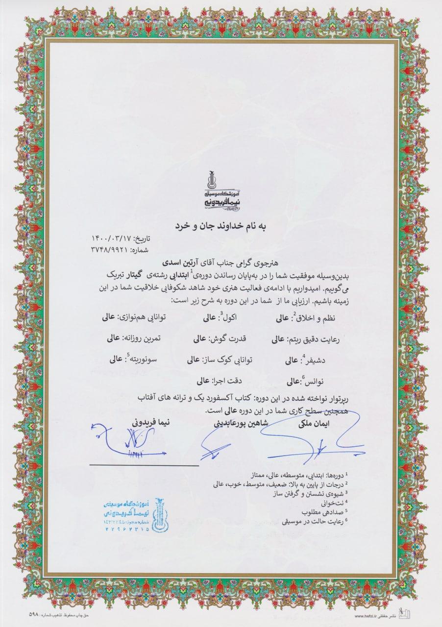 گواهینامه پایاندوره ابتدایی آرتین اسدی هنرجوی گیتار شاهین پورعابدینی