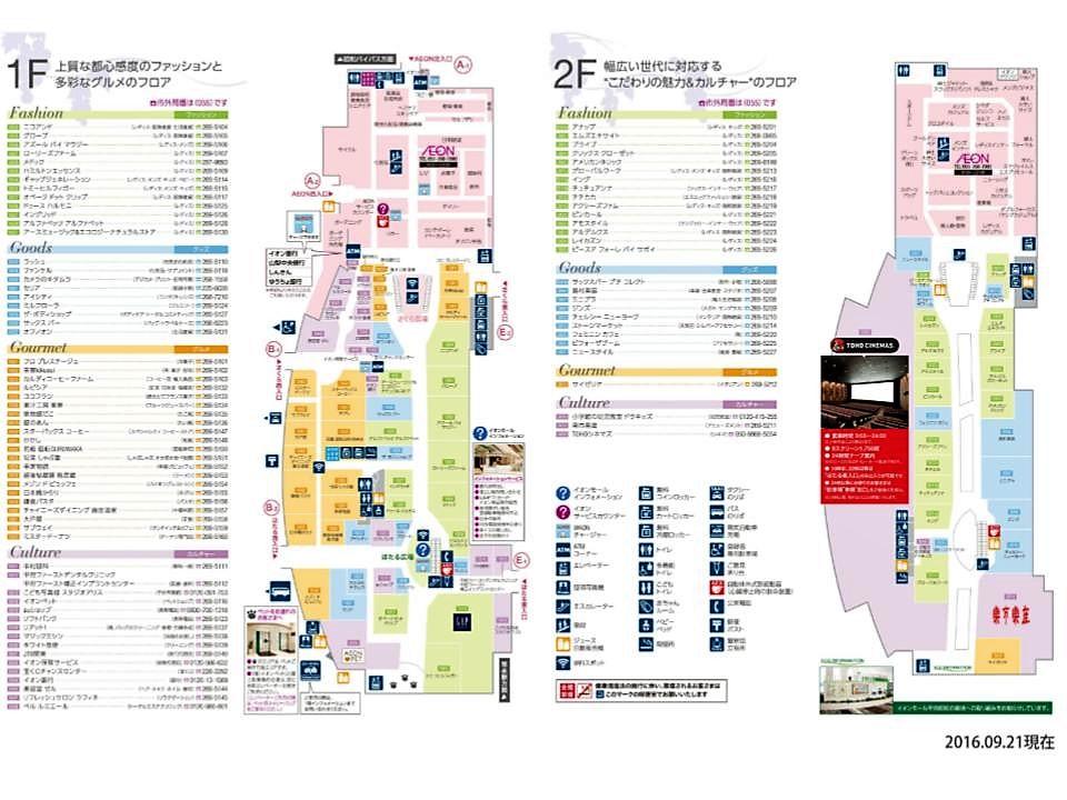 A081.【甲府昭和】1-2階フロアガイド 160921版.jpg