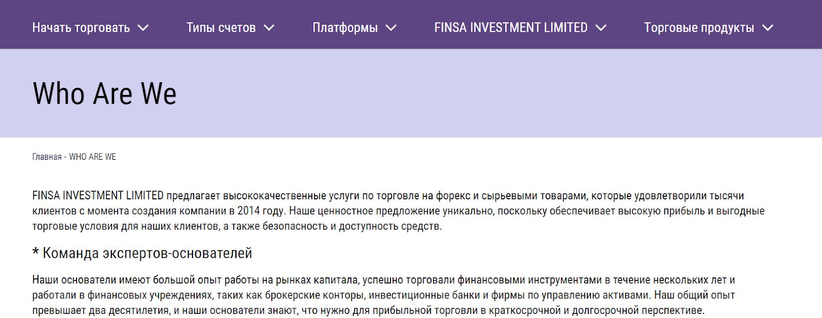 Отзывы о Finsa Investment Limited: можно ли сотрудничать с брокером? обзор