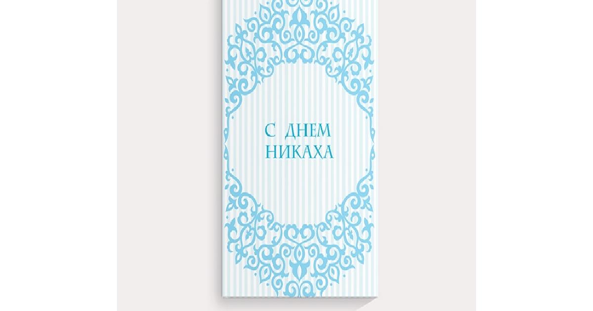 Открытки на татарском языке с днем никаха