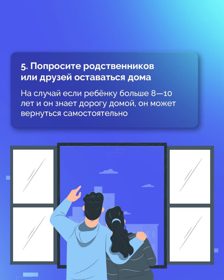 A:\Users\Татьяна Владимировна\Desktop\Памятка Что делать если реьбенок потерялся\4.PNG
