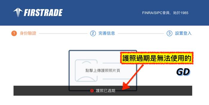 第一證券Firstrade開戶教學:開戶第5步,護照過期會不能使用
