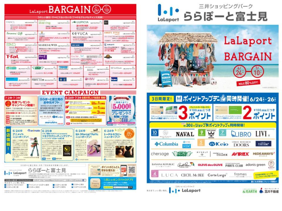 R07.【ららぽーと富士見 】LaLaport BARGEIN1-1.jpg