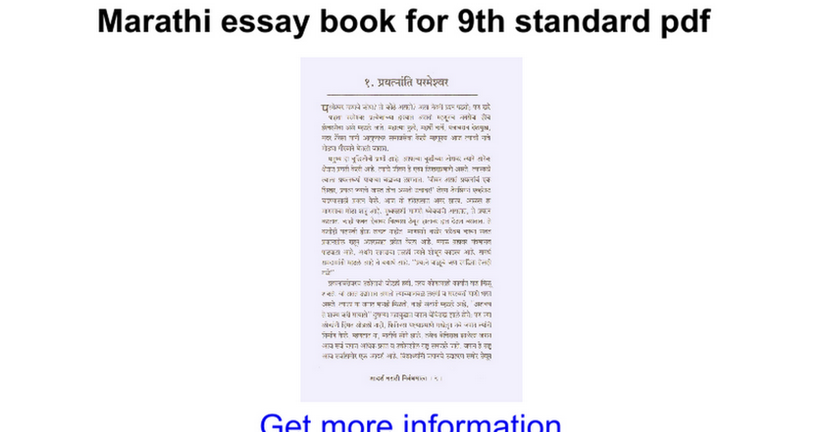 marathi essays for 8th standard Marathi essay for 8th standard marathi marathi essays open library goa university library catalog results of search for su marathi essays - meaning in.
