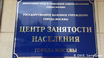Табличка перед входом в Центр занятости населения в Москве