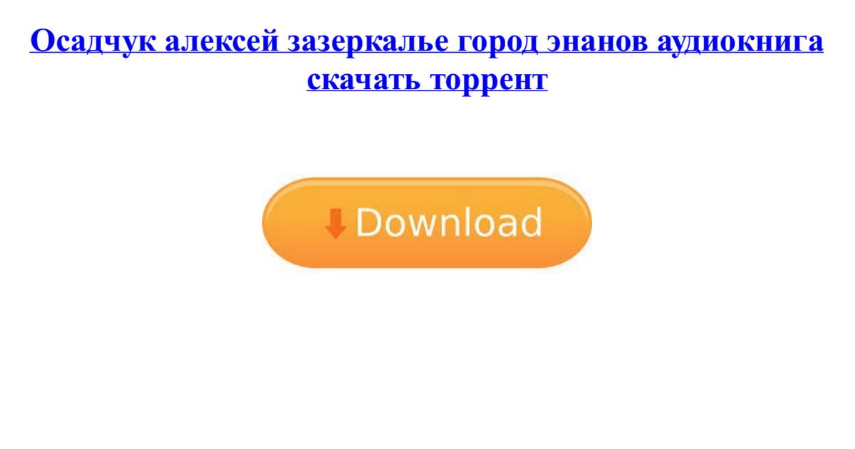 Алексей осадчук город энанов скачать fb2.