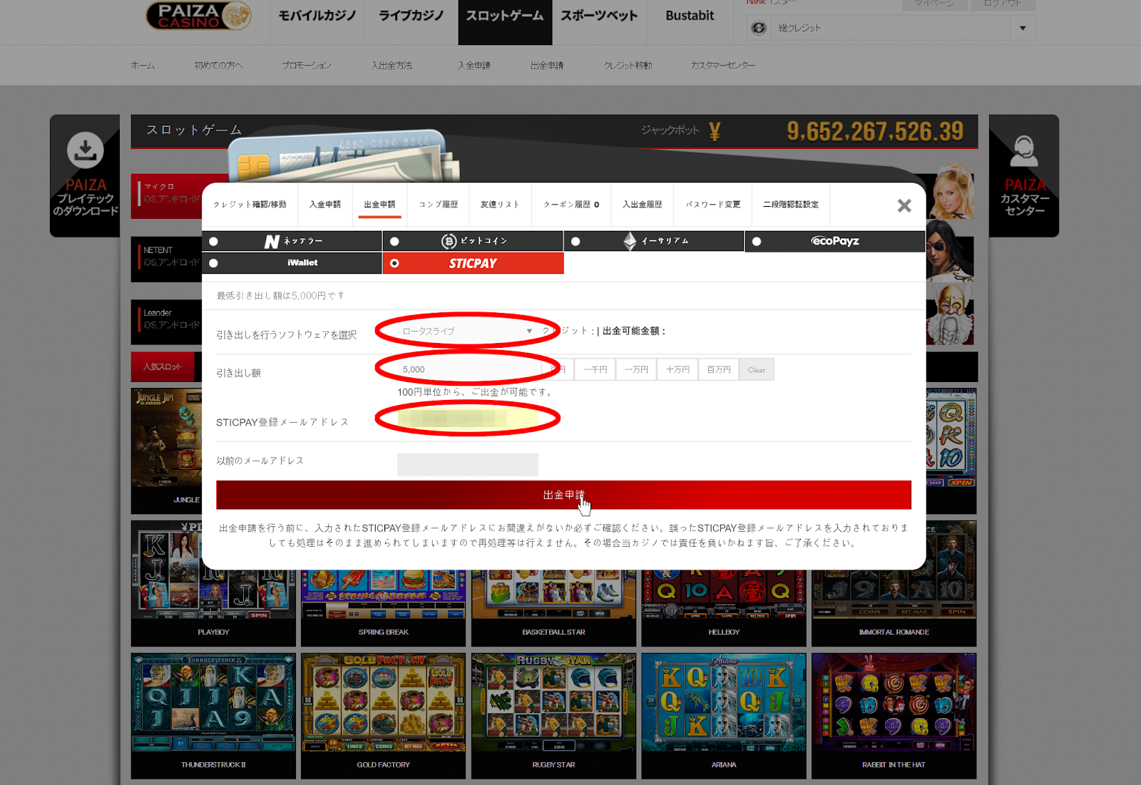 paiza casino sticpay withdraw