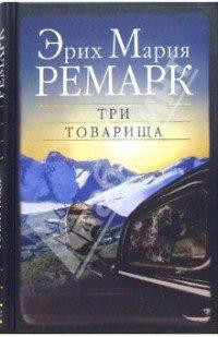 remark_tri_tovarischa-e1406729937432.jpg