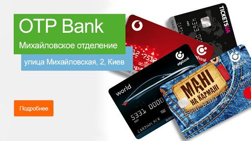 отп заплатить кредит с карты