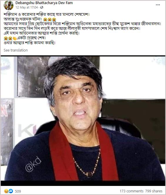 Mukesh Khanna Died Fact Check.png