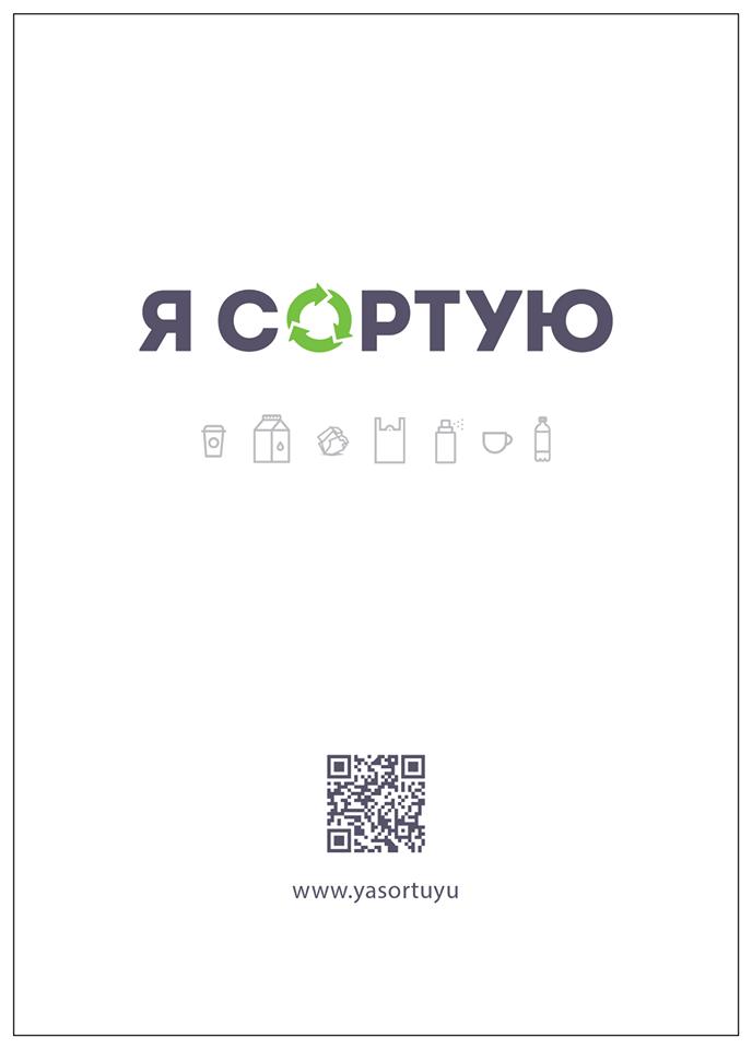 Правила сортування на сайті  -  http://www.yasortuyu.com.ua/