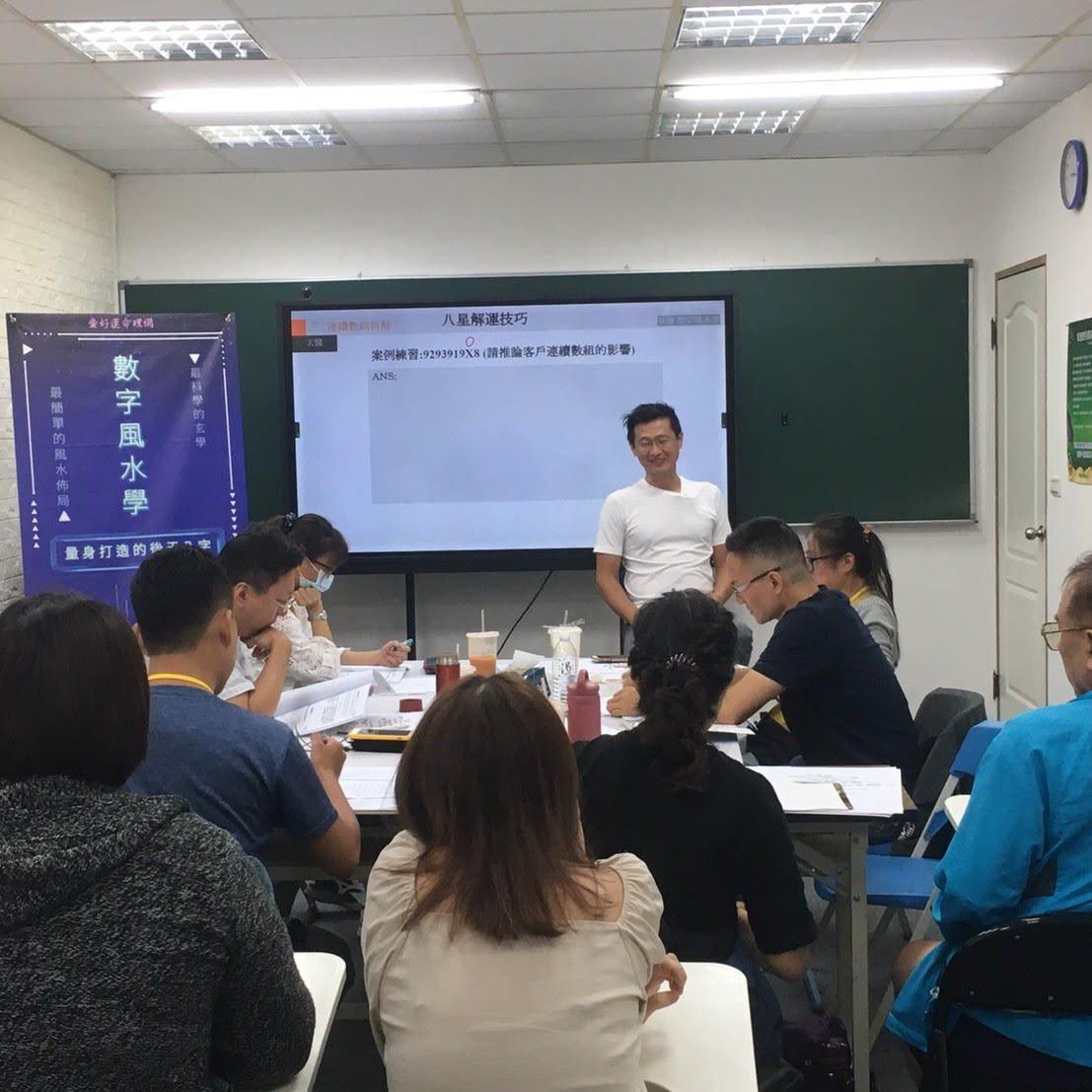 林博數字風水全修班 - 台南班
