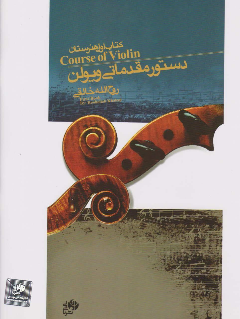 کتاب دستور مقدماتی ویولن هنرستان 1 روح الله خالقی انتشارات نای و نی