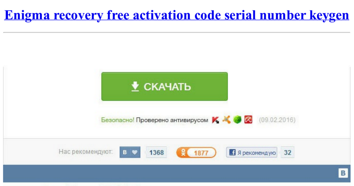 enigma recovery licence key