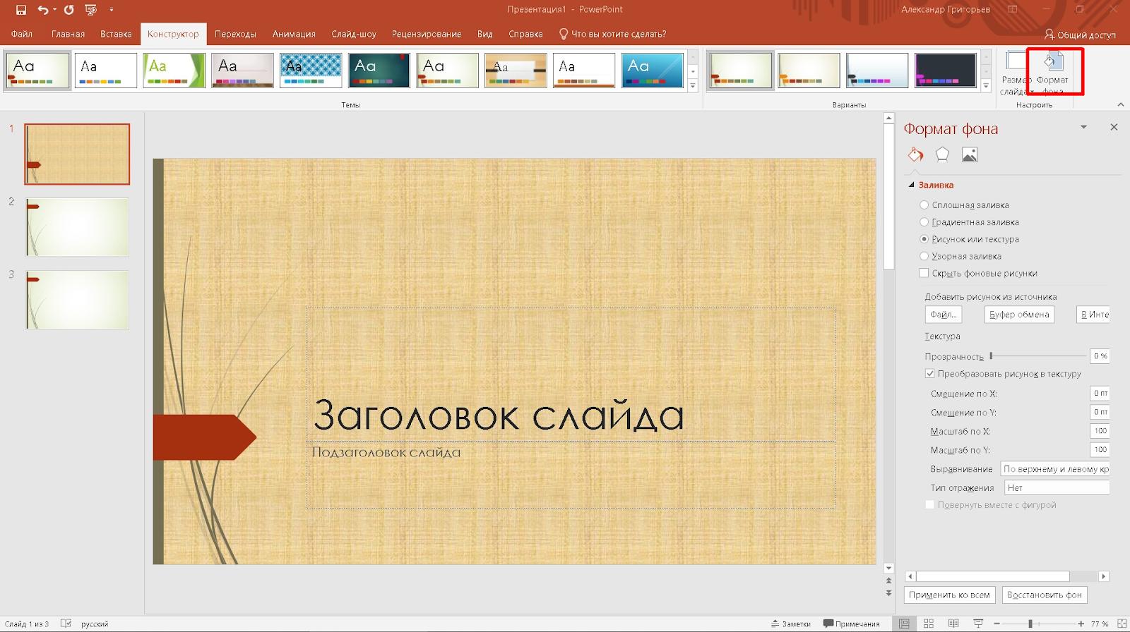 расширенные настройки шаблона презентации powerpoint