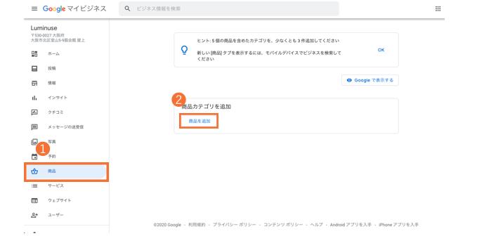 Googleマイビジネス商品・サービスの登録方法1