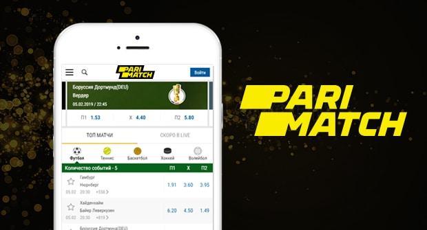 Скачать приложение Париматч на Андроид и iOS бесплатно. Мобильная версия и  APK Parimatch РУ на телефон